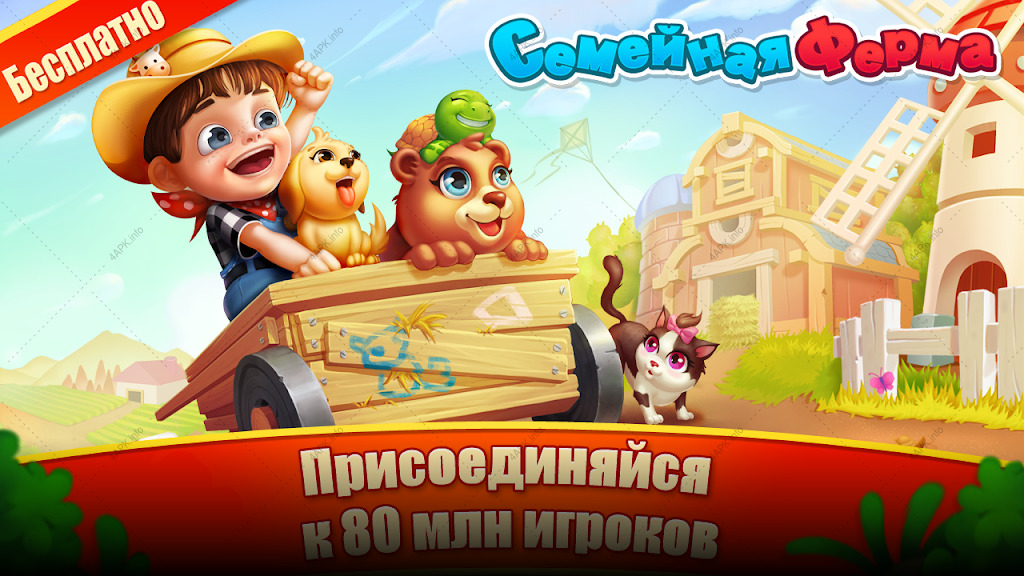 Семейная Ферма Танго screenshot