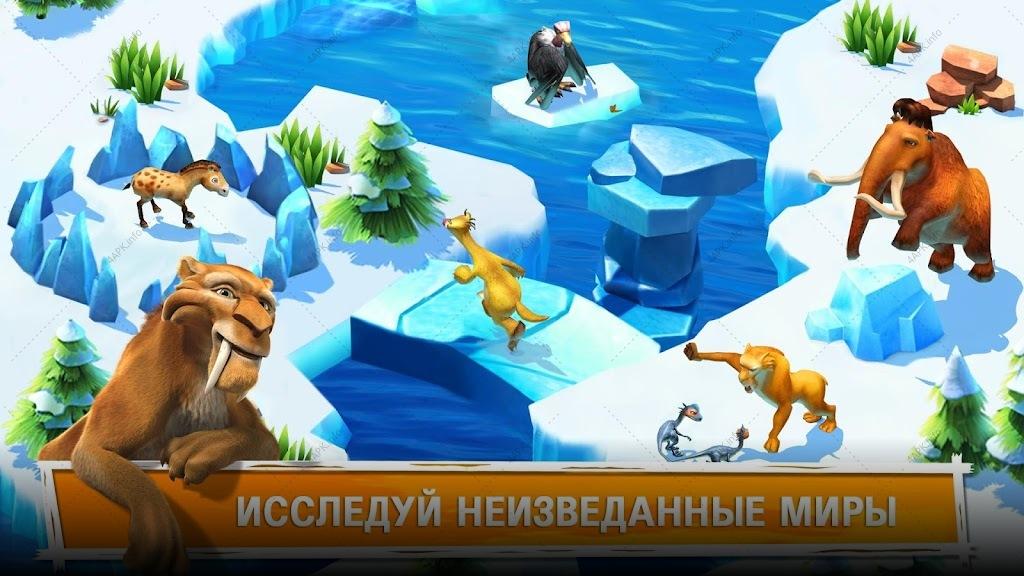 Ледниковый Период: Приключения screenshot