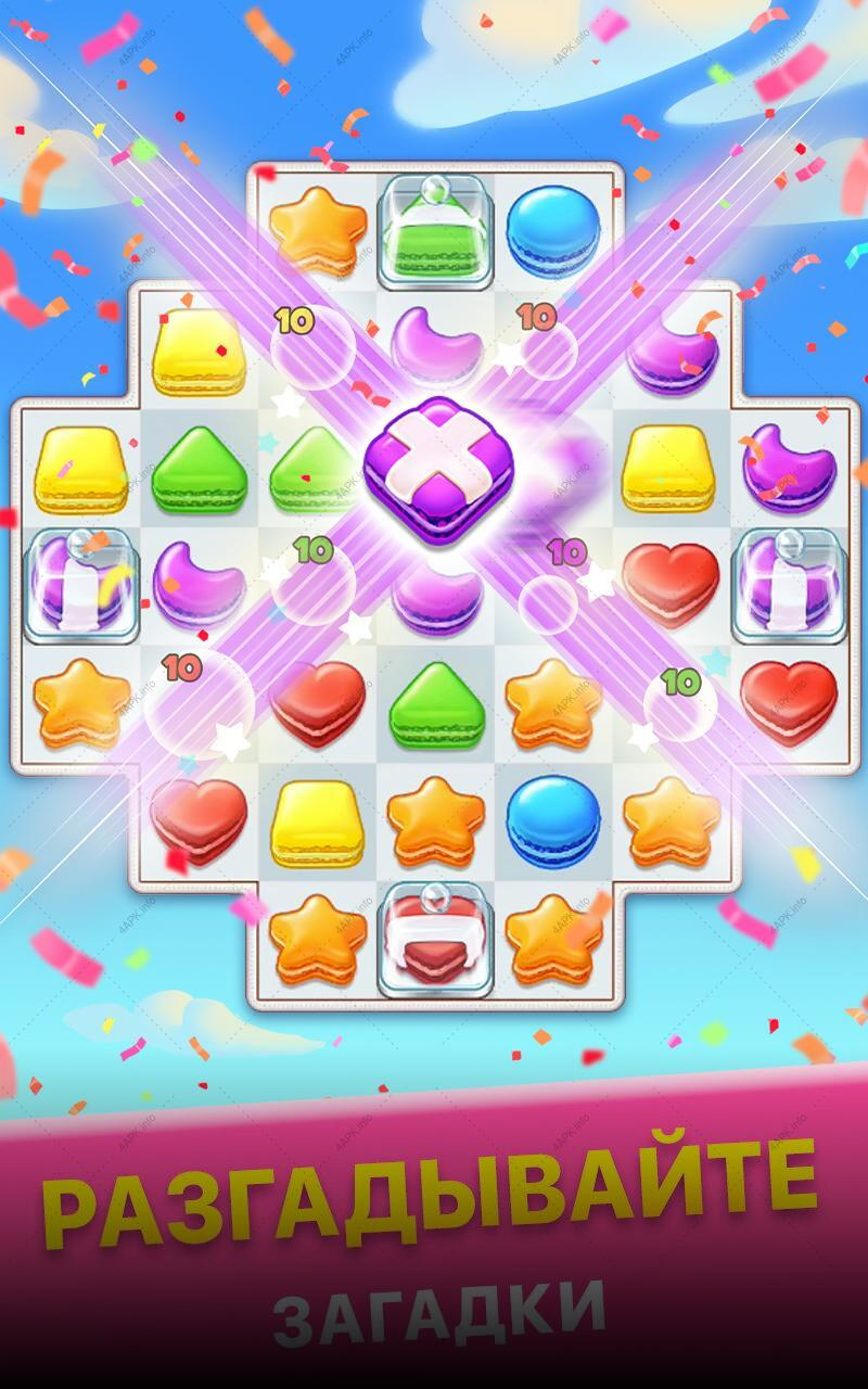 Варенье для печенья screenshot