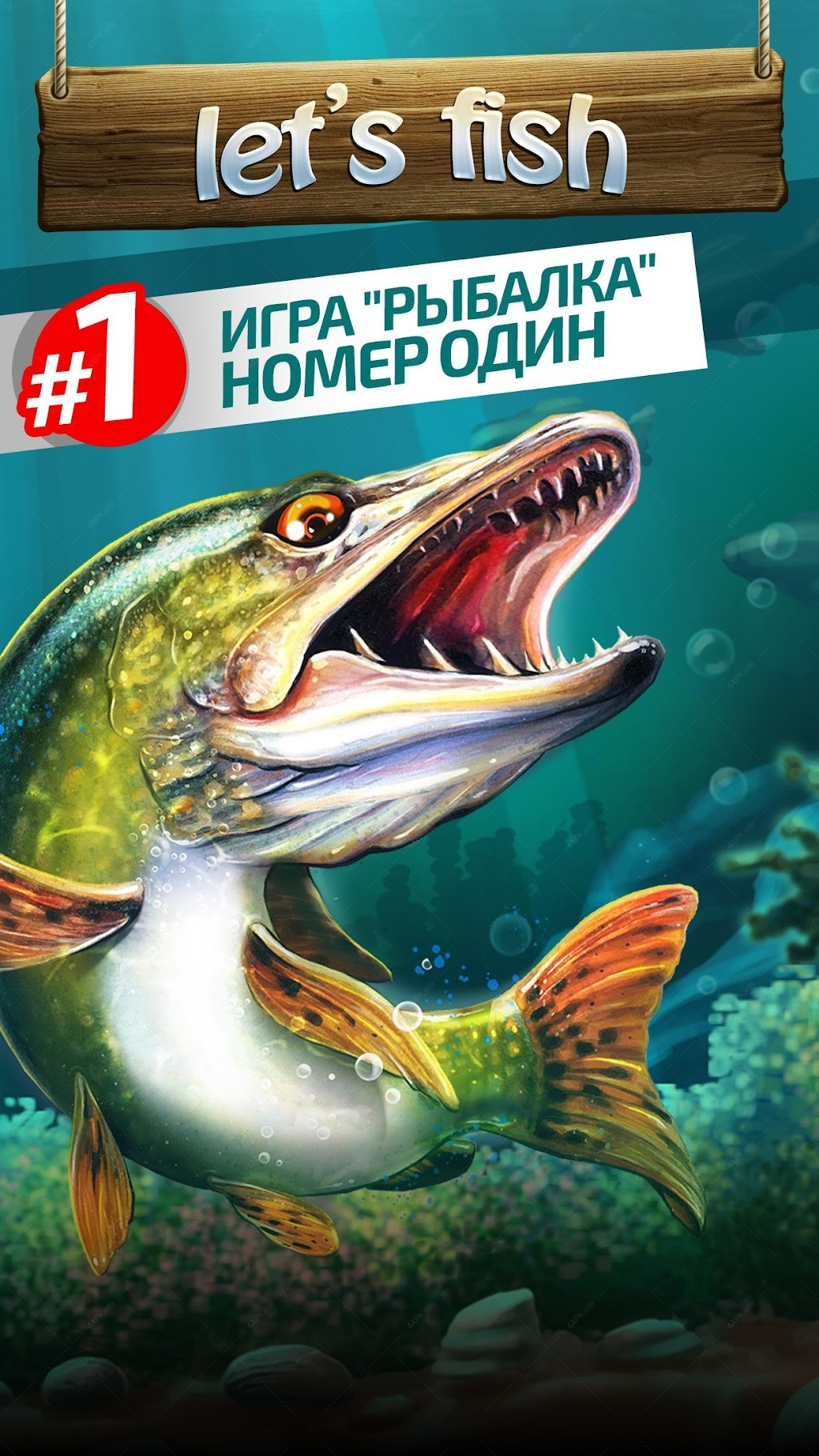 Давай порыбачим! Игра рыбалка. Симулятор рыбалки. screenshot