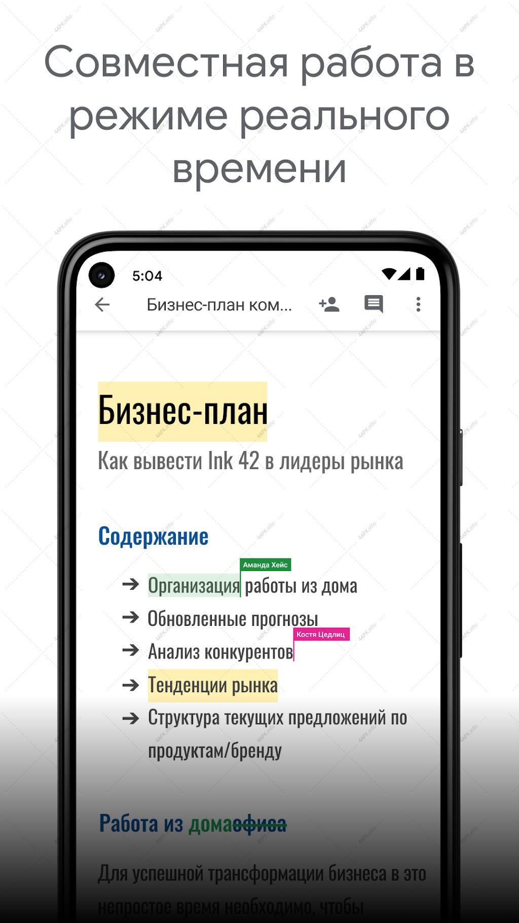 Google Документы screenshot