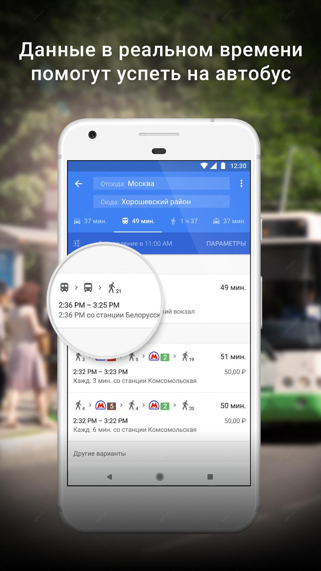 Карты: транспорт и навигация screenshot