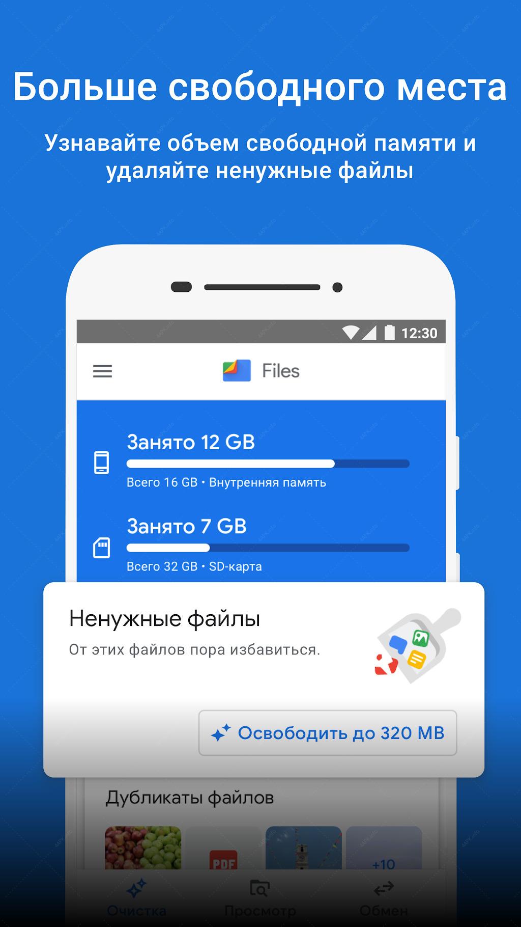 Files Go от Google: управление файлами на телефоне screenshot