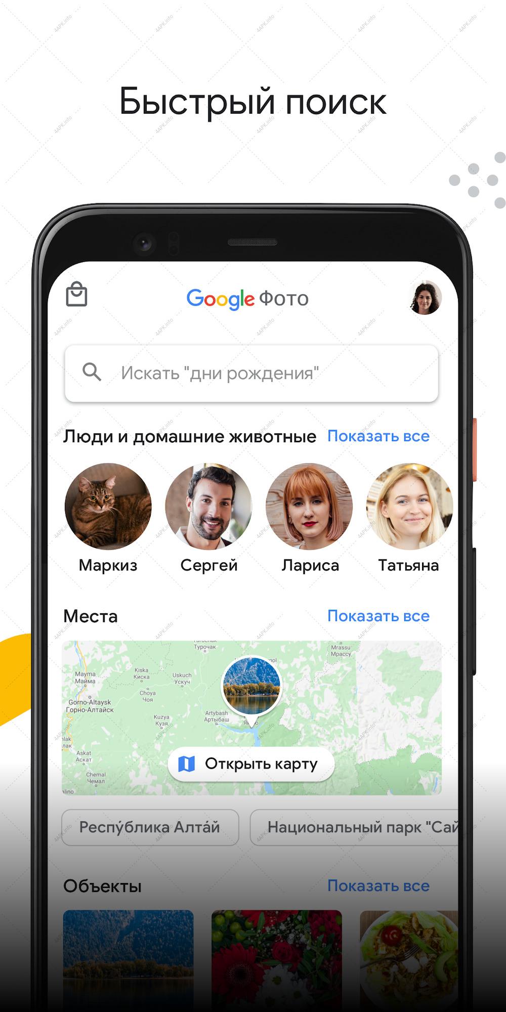GoogleФото screenshot