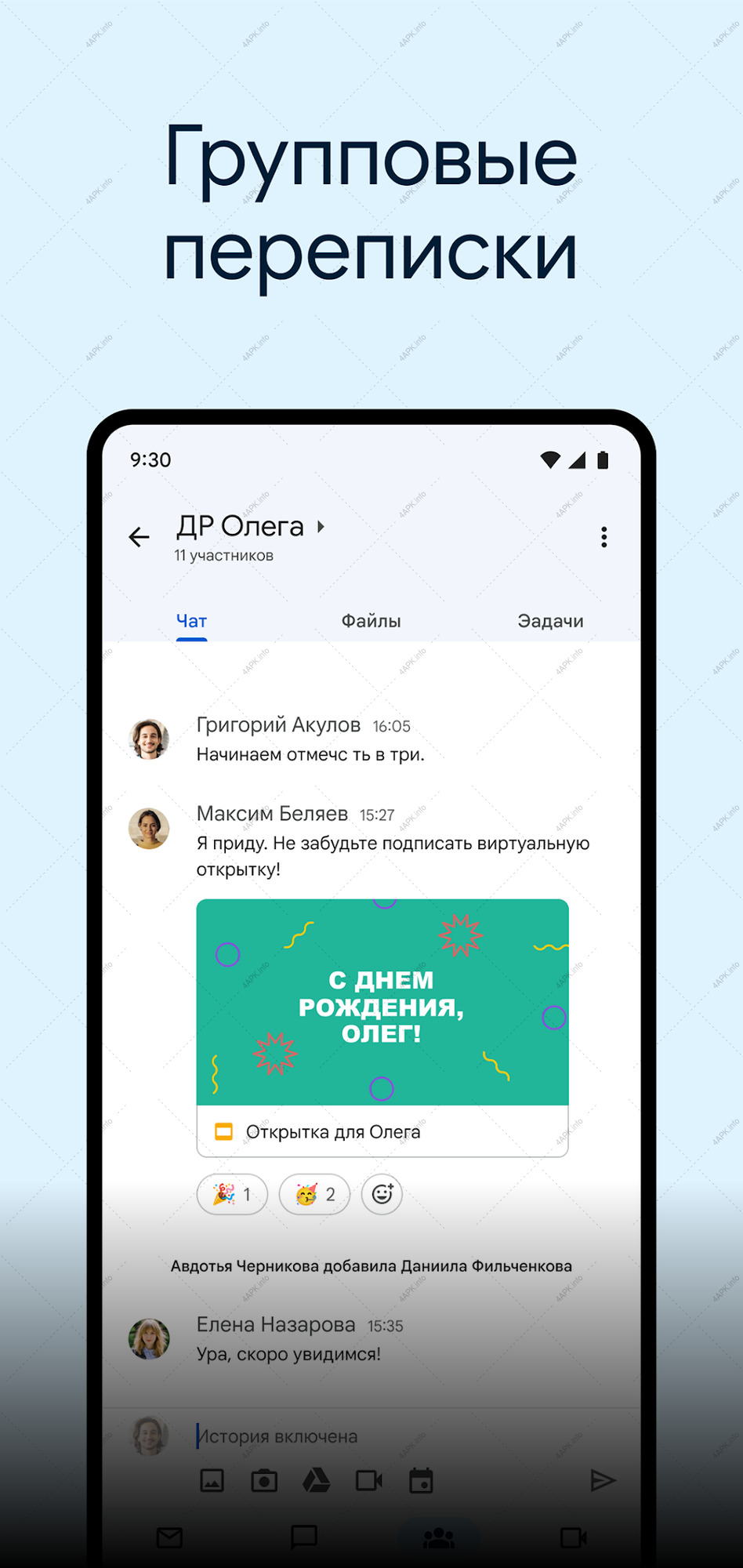 Gmail почта screenshot