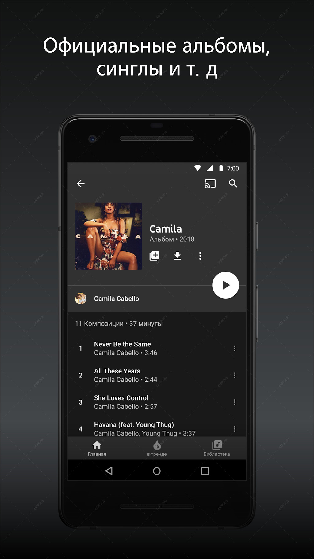 Google Play Музыка screenshot