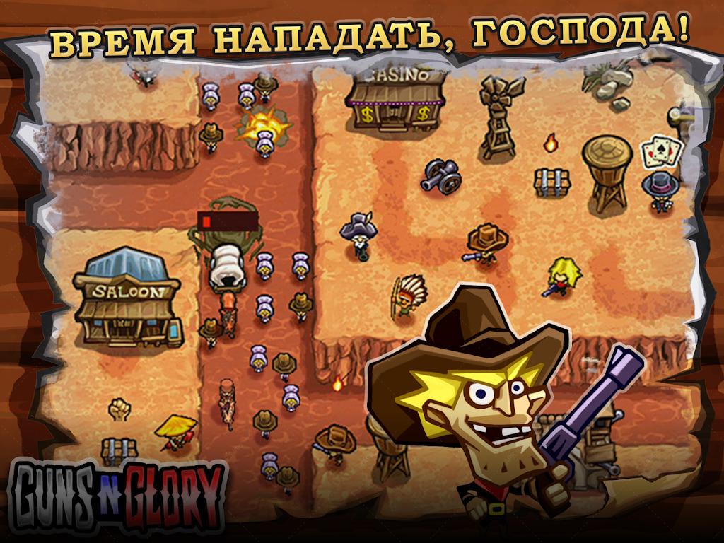 Guns'n'Glory screenshot