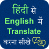 Hindi English Translation 1.9