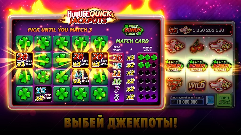 Huuuge Casino игровые автоматы screenshot