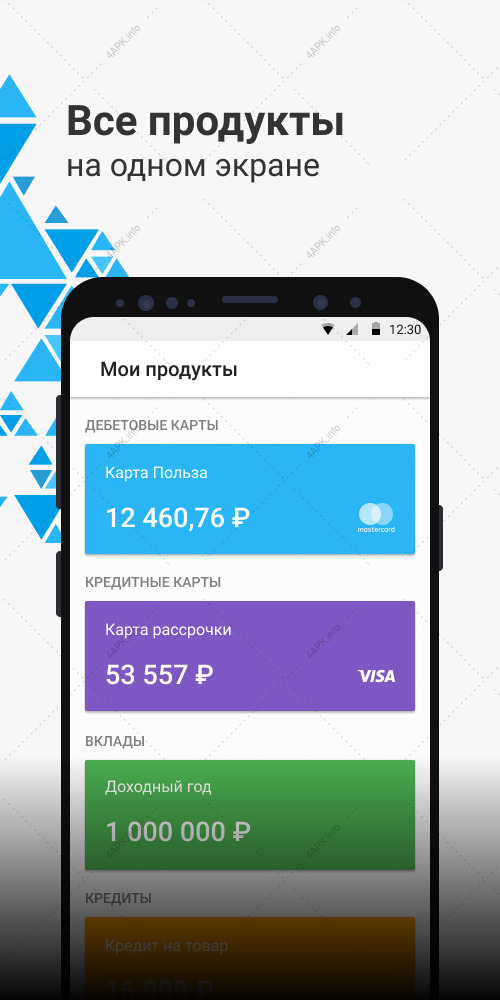 Мобильный банк - Хоум Кредит screenshot