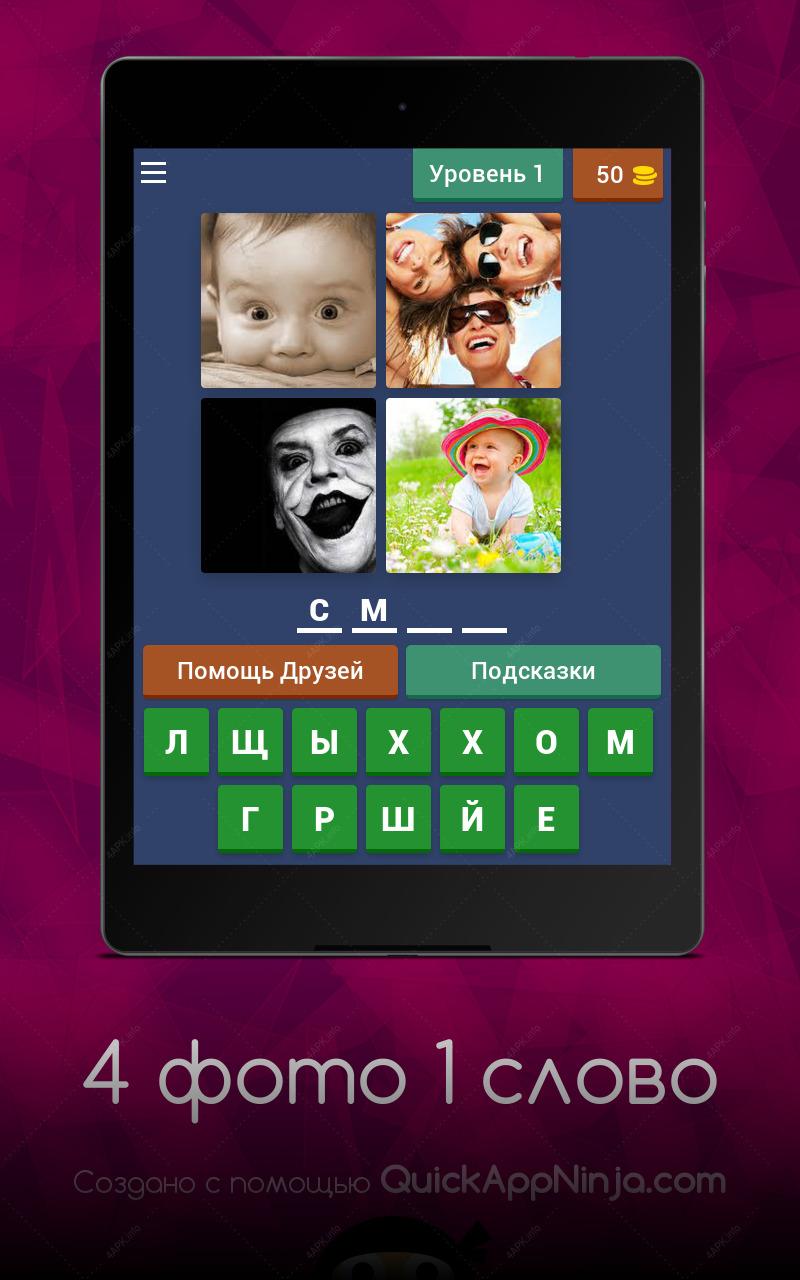 4 Фотки 1 Слово 2019 на русском – (Android ألعاب) — AppAgg | 512x320