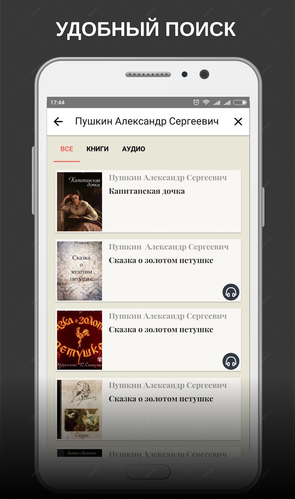 Приложение чтобы книги скачать бесплатно скачать приложение андроид клавиатура