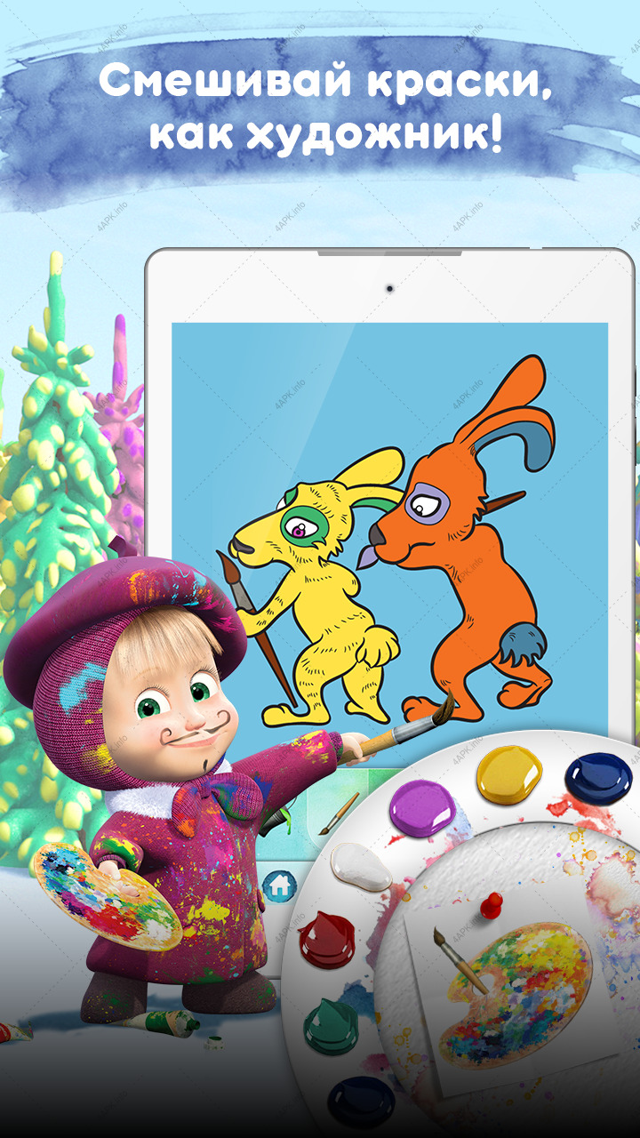 маша и медведь игры раскраски для детей онлайн игра V 1 6 5