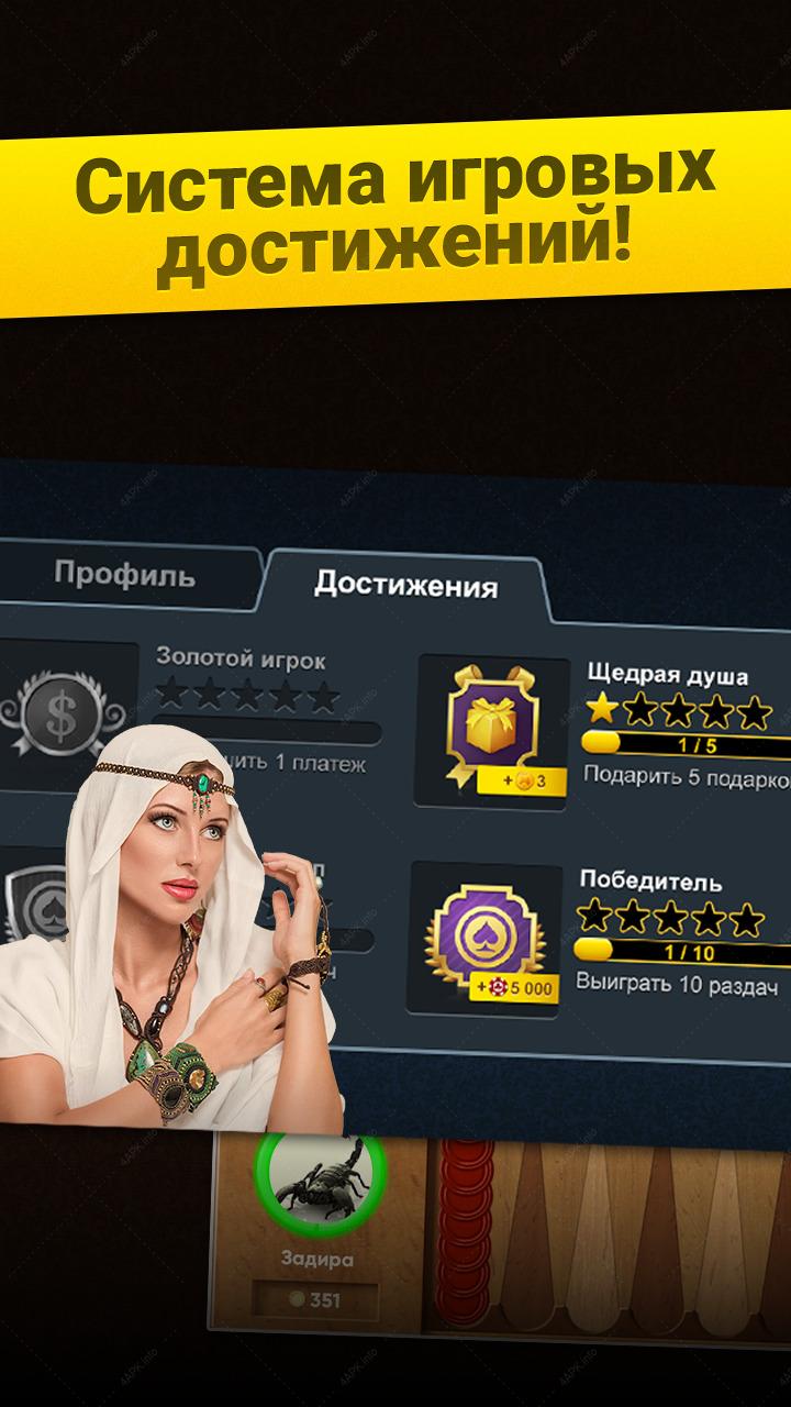 Нарды Длинные: Арена - Играйте в нарды онлайн! screenshot