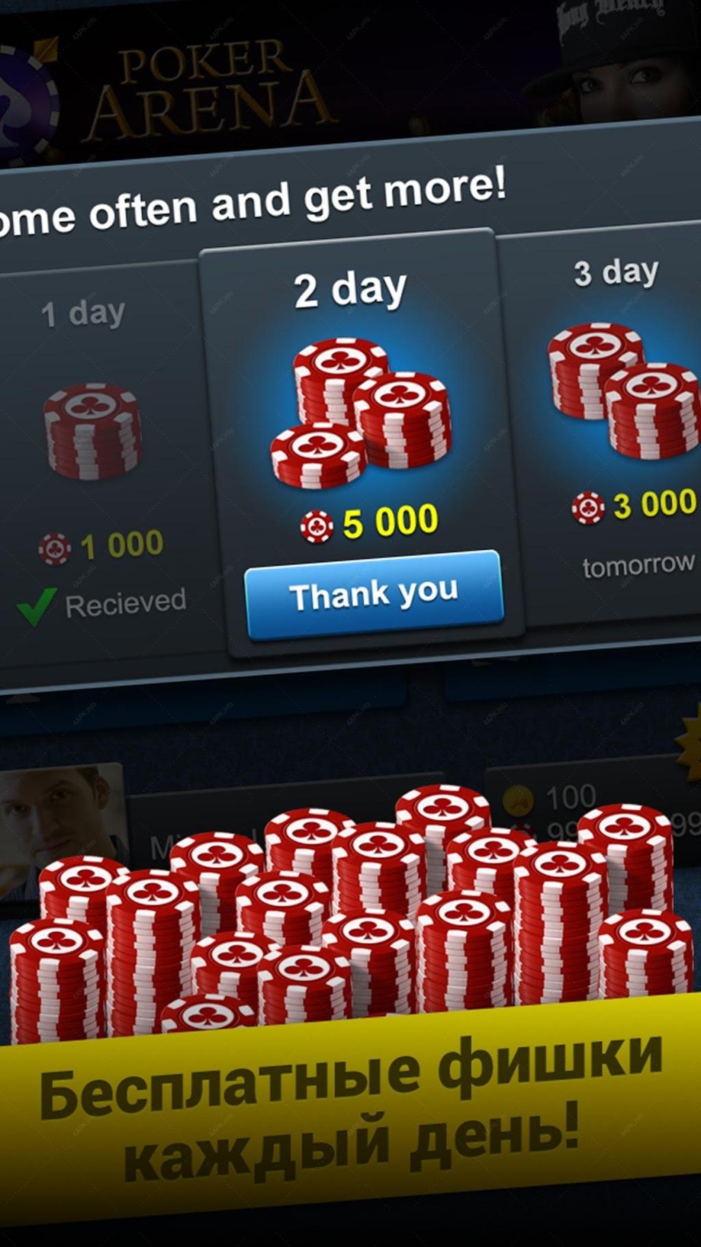 Покер онлайн бесплатно скачать покер арена 3d слот автоматы играть сейчас бесплатно без регистрации