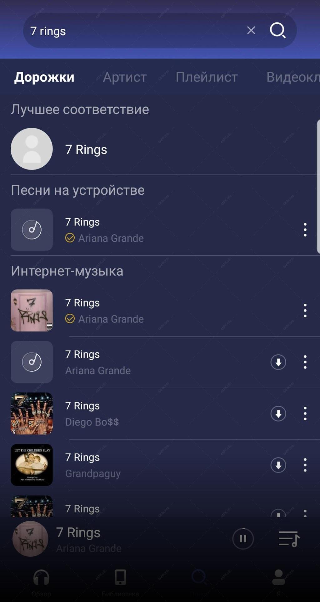 Music плеер 2018- Музыкальный плеер GO screenshot