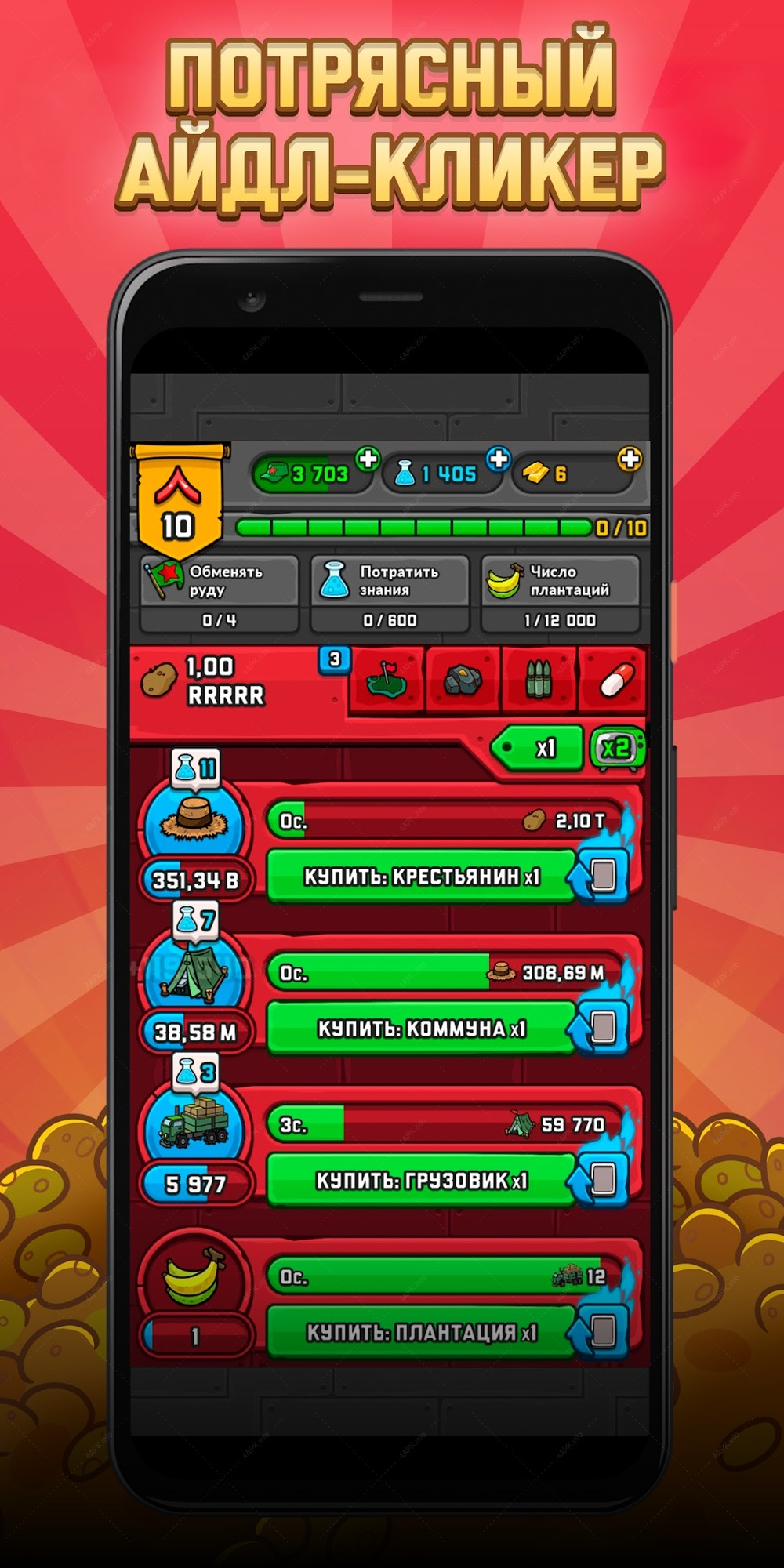 AdVenture Communist screenshot