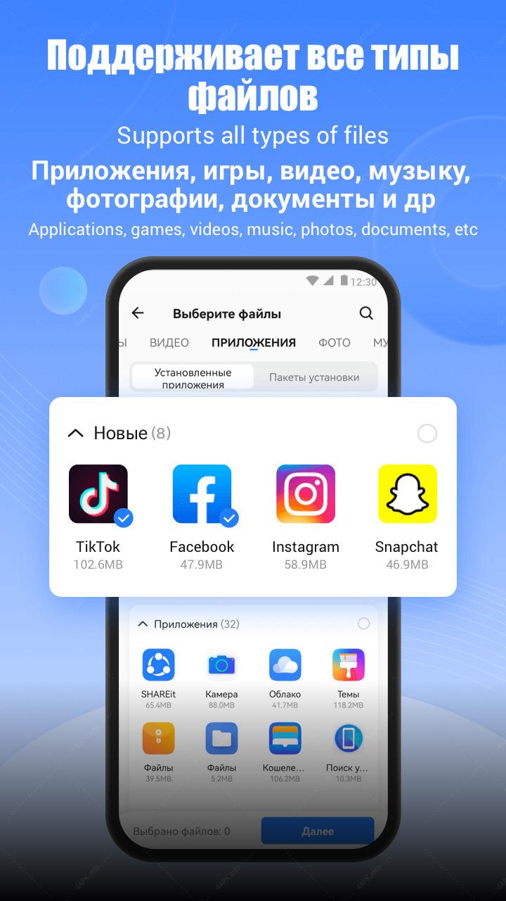 SHAREit - Поделиться Файлами screenshot