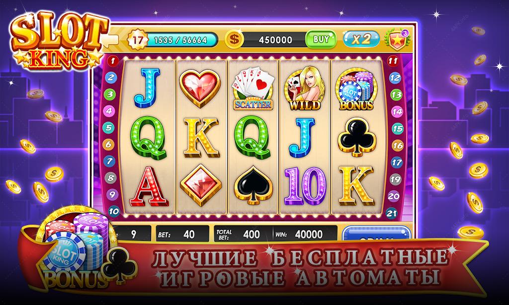 Игра супер казино бесплатно бездепозитные бонусы казино и игровые автоматы за регистрацию