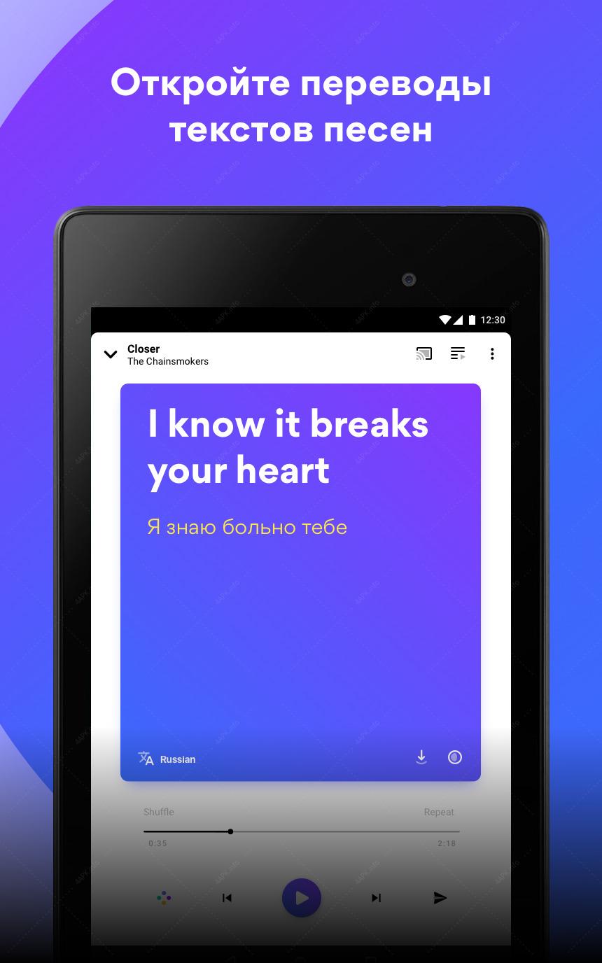 Musixmatch тексты + плеер screenshot