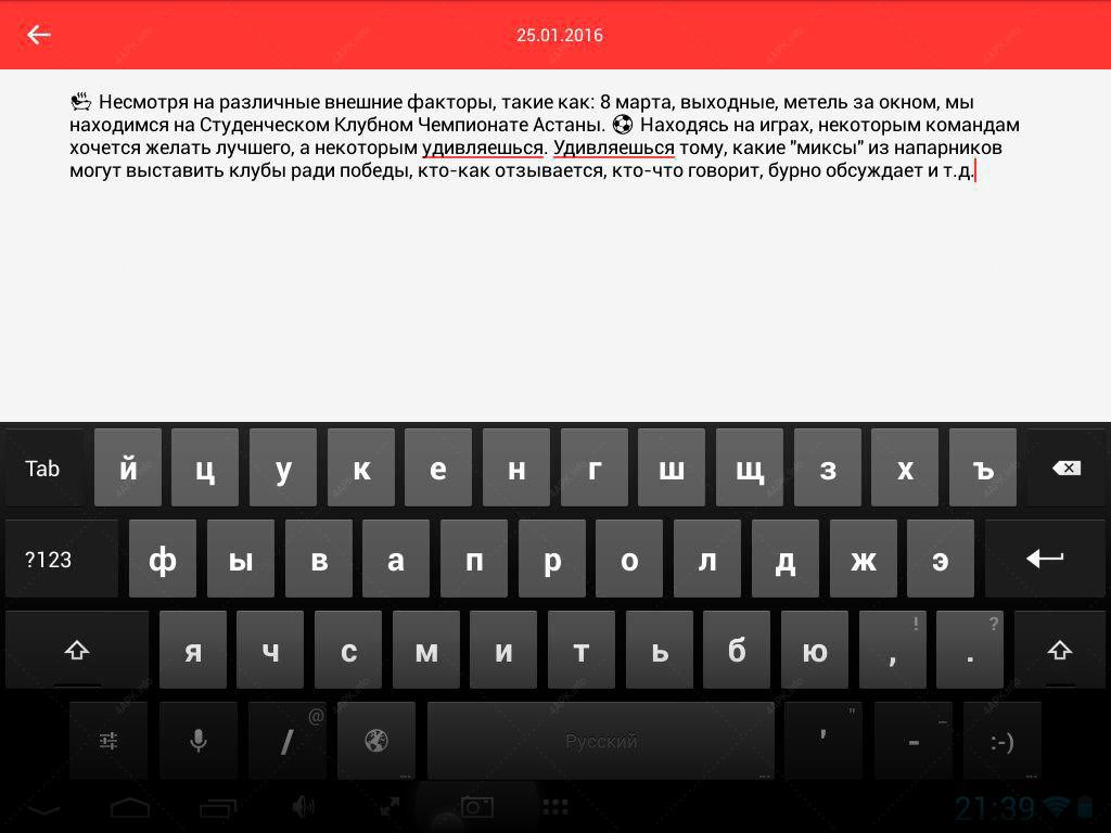 Личный дневник с паролем screenshot