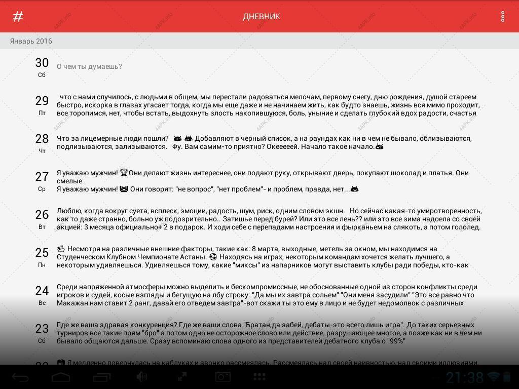 Личный дневник с паролем приложение v. 2. 0. 72 скачать apk для.