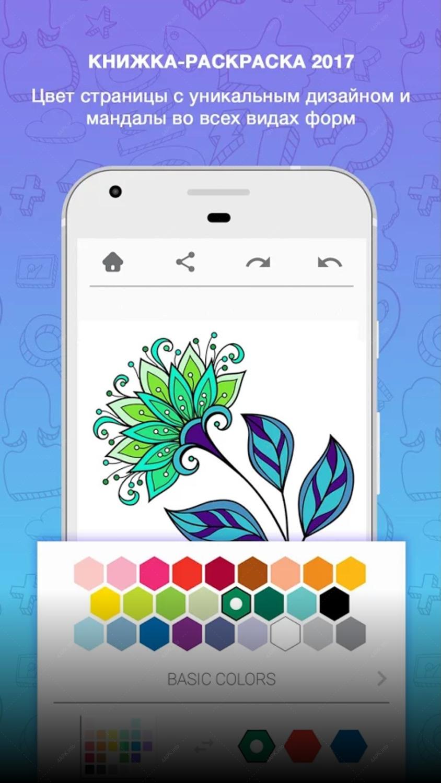 Раскраска для взрослых - окраска мандалы игра v.1.6.4 ...