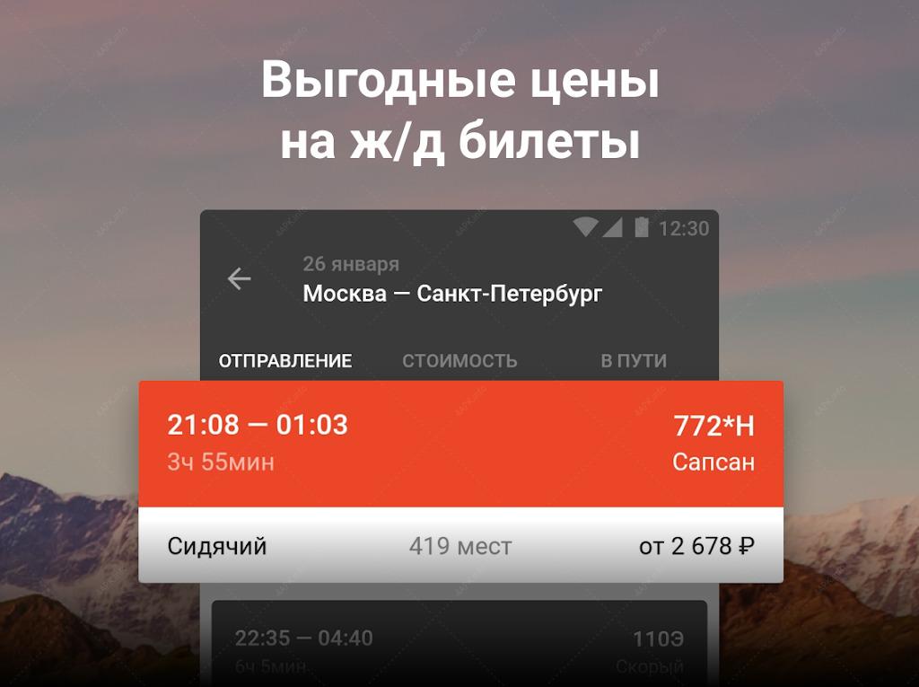 OneTwoTrip — авиабилеты, ЖД билеты и отели screenshot