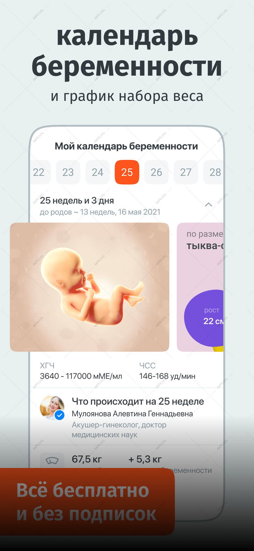 Mom.life — календарь беременности и общение мам screenshot