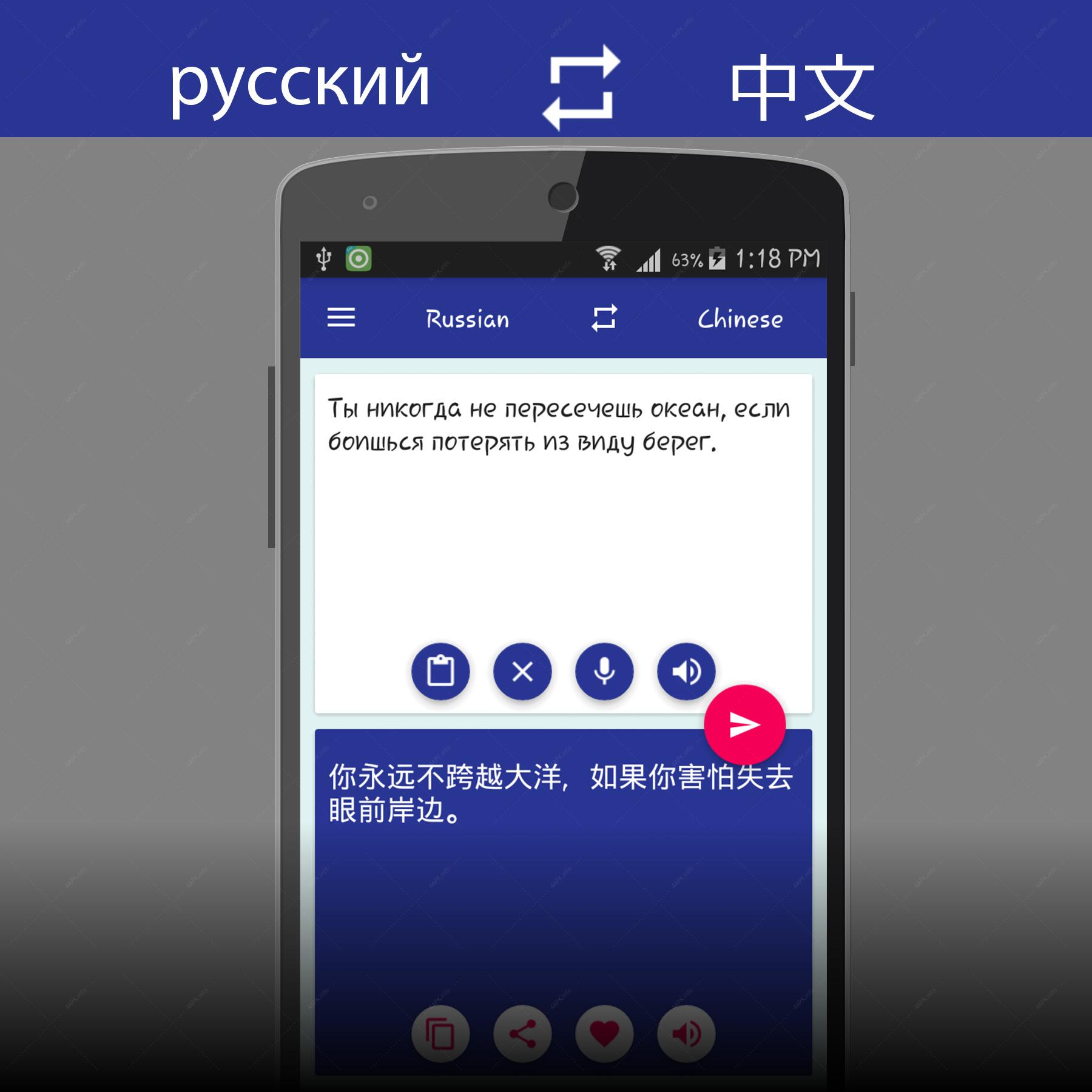 офлайн переводчик русско китайский по фото говорю