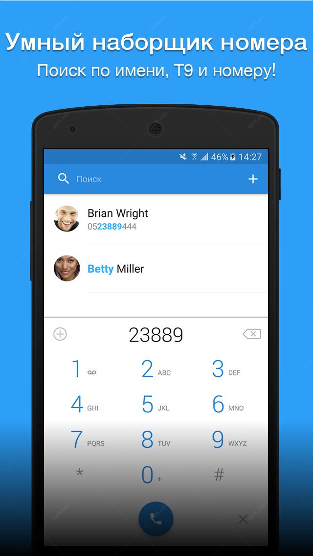 Скачать приложения для набора контактов скачать приложение на компьютер itunes
