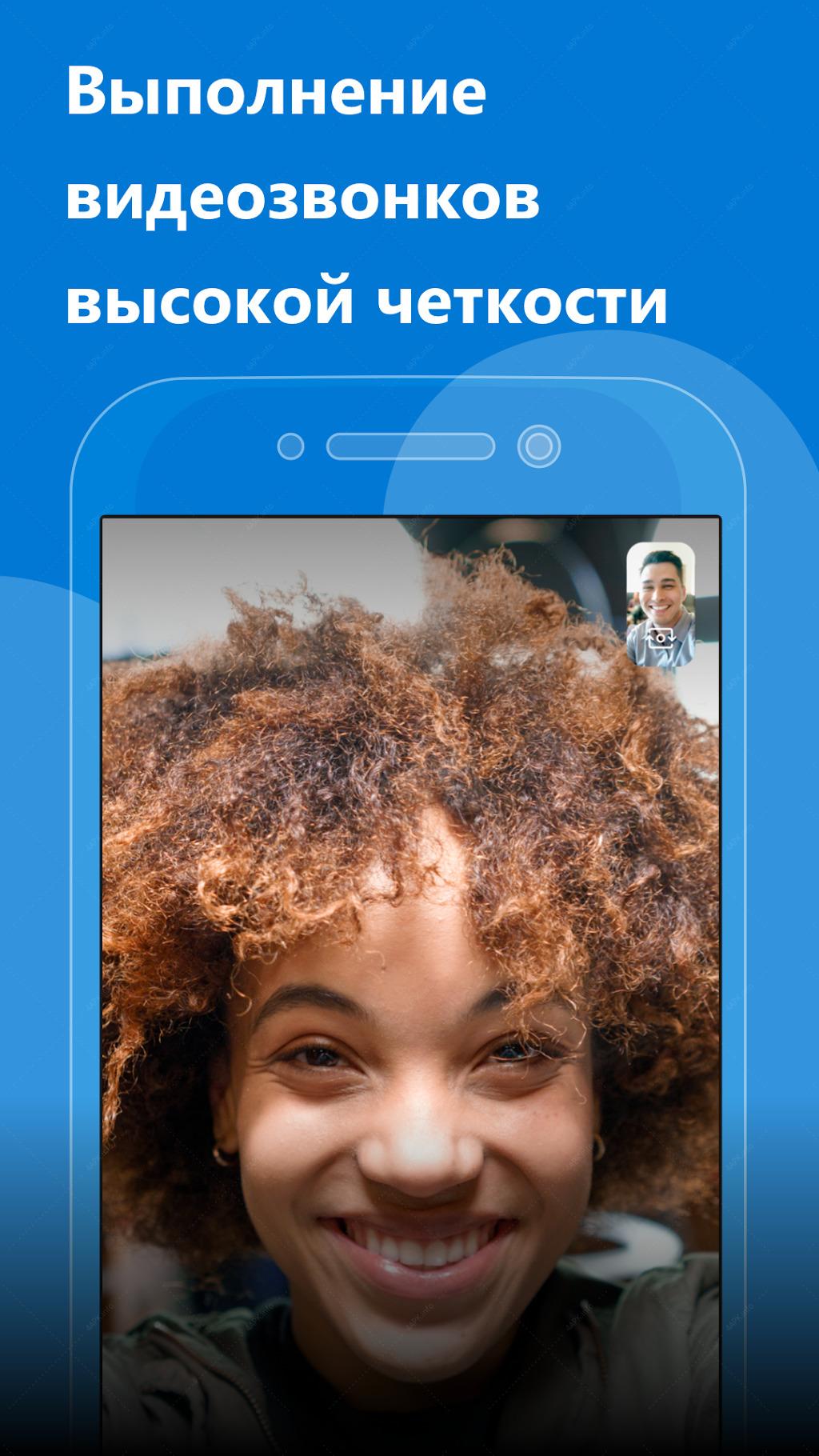 Скайп: месседжер и видеозвонки screenshot