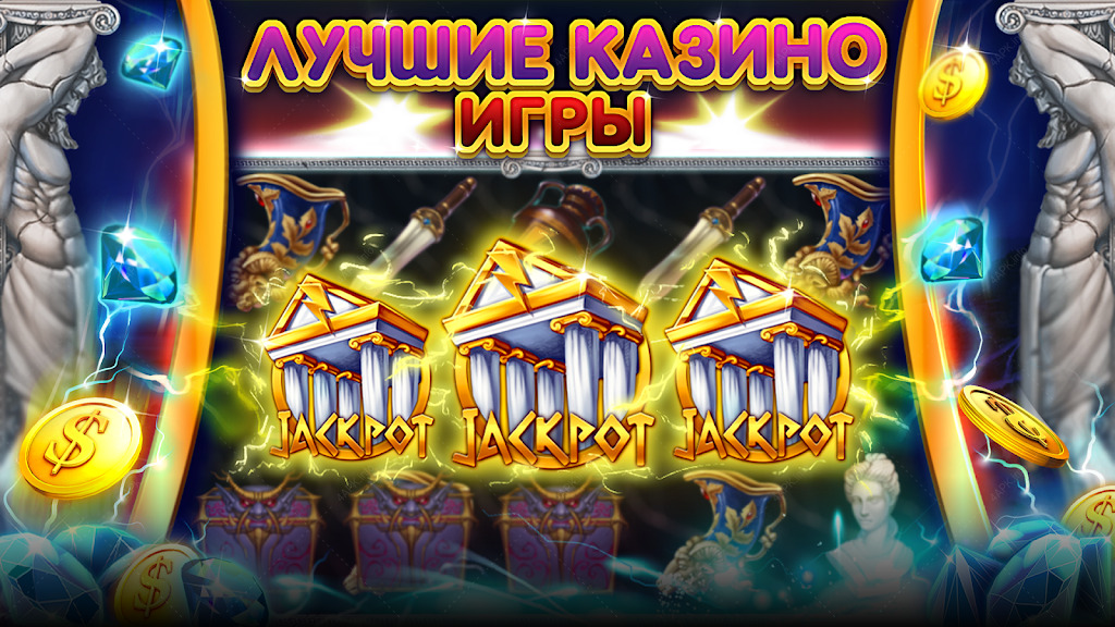 Скачать игру на андроид бесплатно вулкан игровые автоматы free захваты казино челябинск