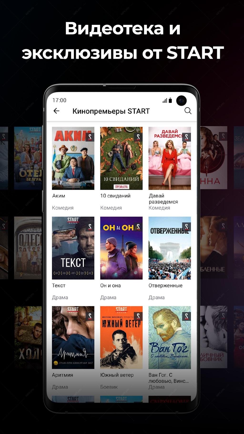 Приложение тв каналов скачать скачать программу открытия фильмов