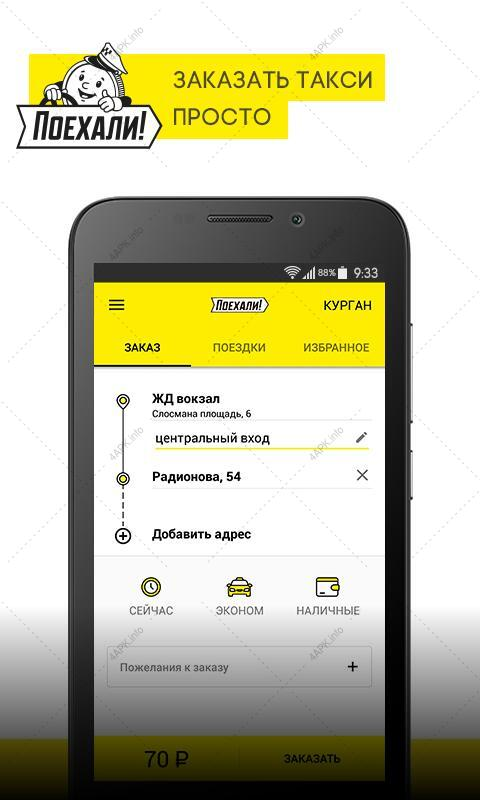 Поехали: заказ такси screenshot