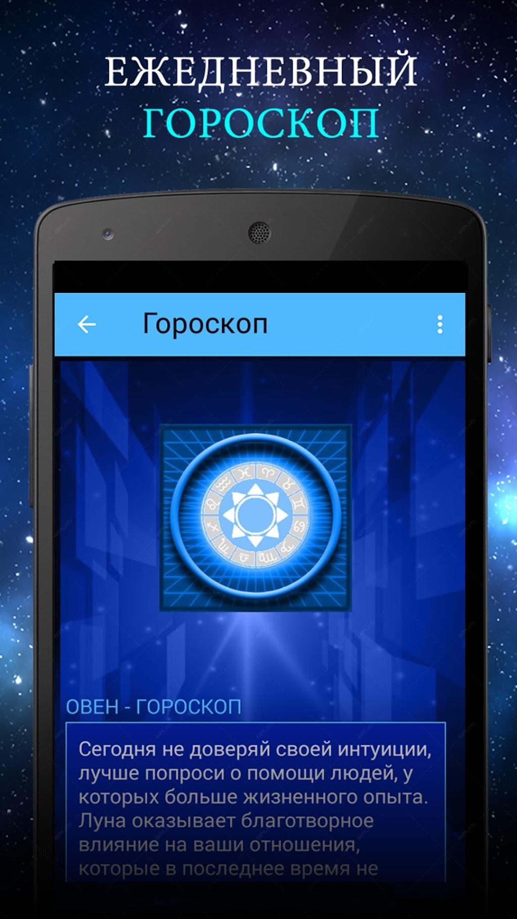 Скачать приложение гороскоп для андроид бесплатно скачать программе powerpoint 2007