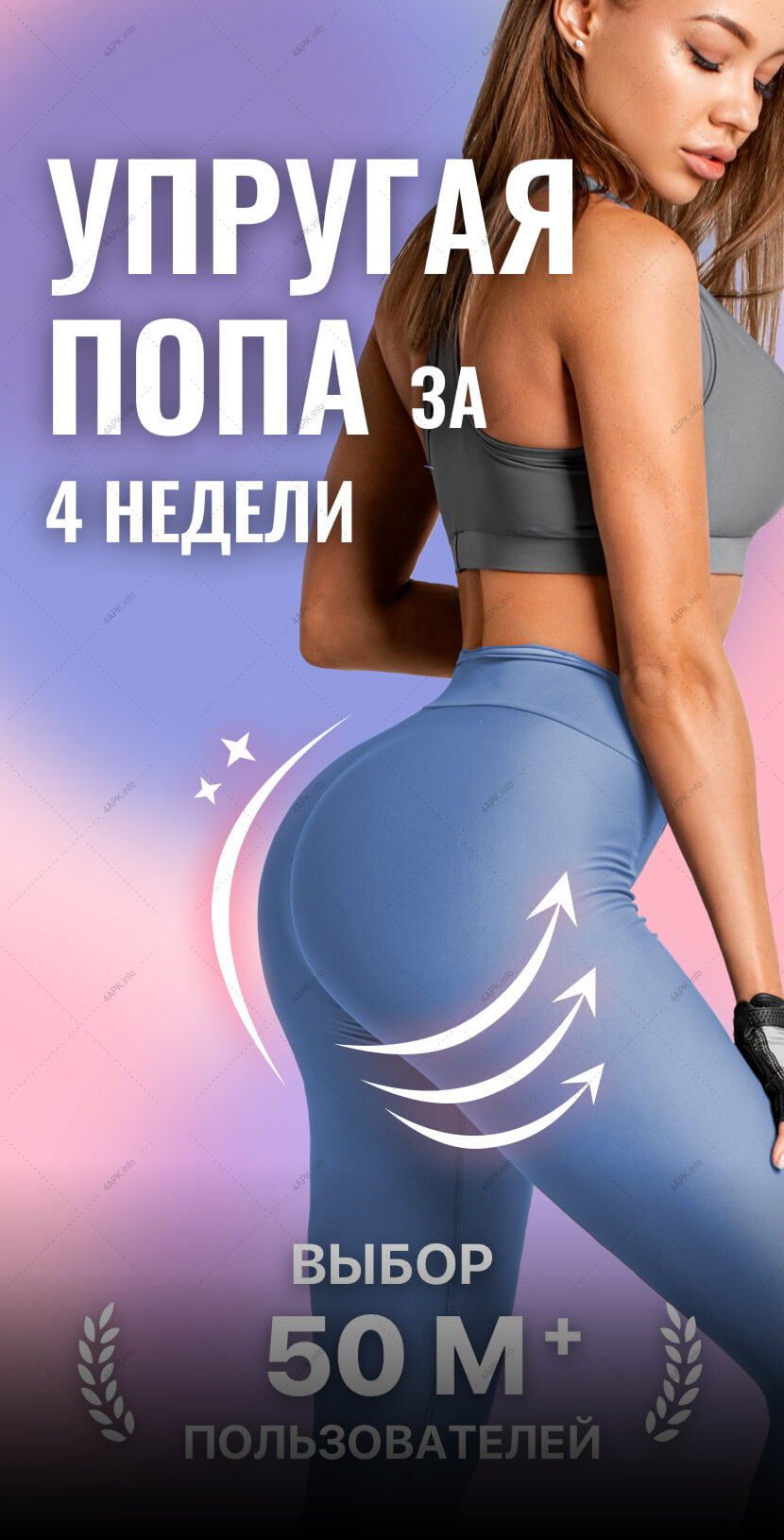 Попа для android