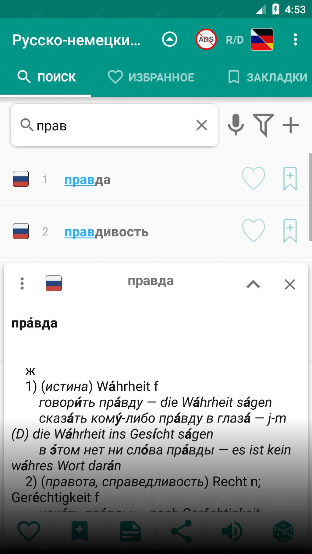 Переводчик немецко-русский скачать на андроид.