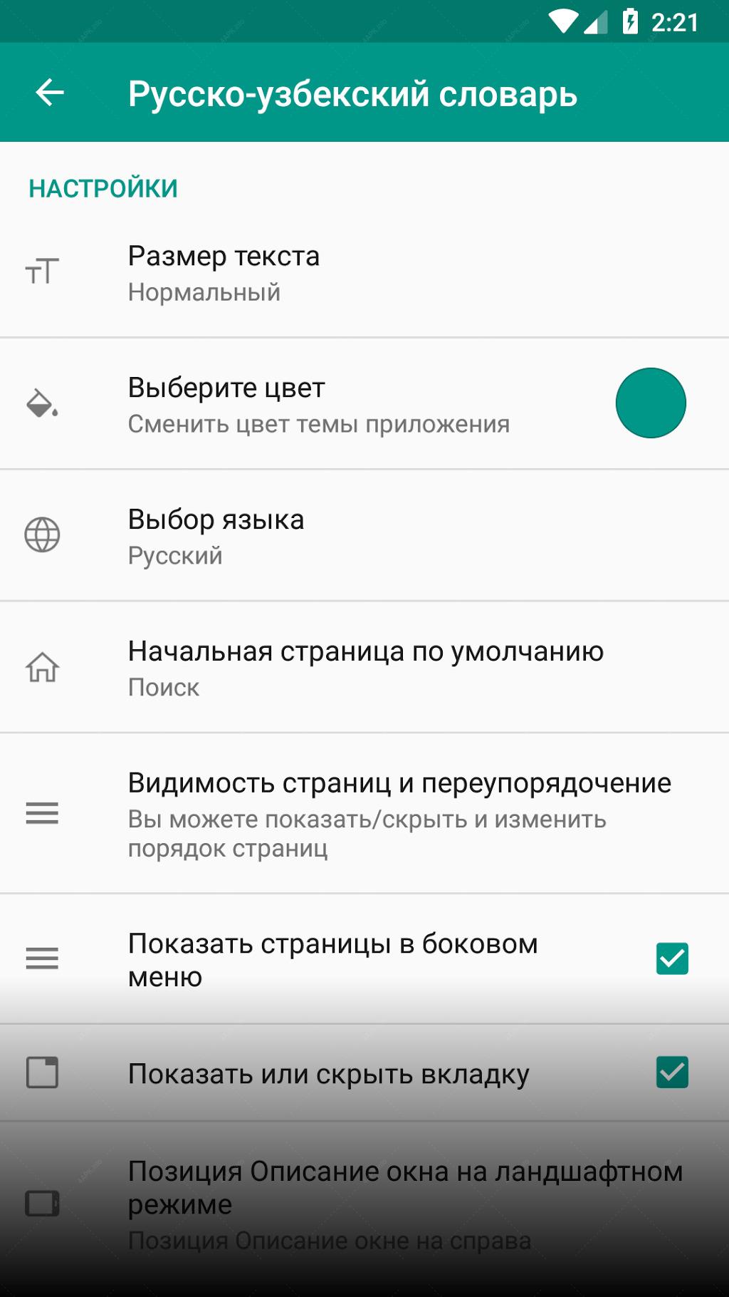 переводчик русско-узбекский скачать бесплатно
