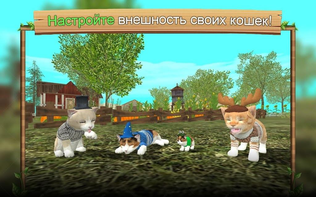 Симулятор Кошки Онлайн screenshot