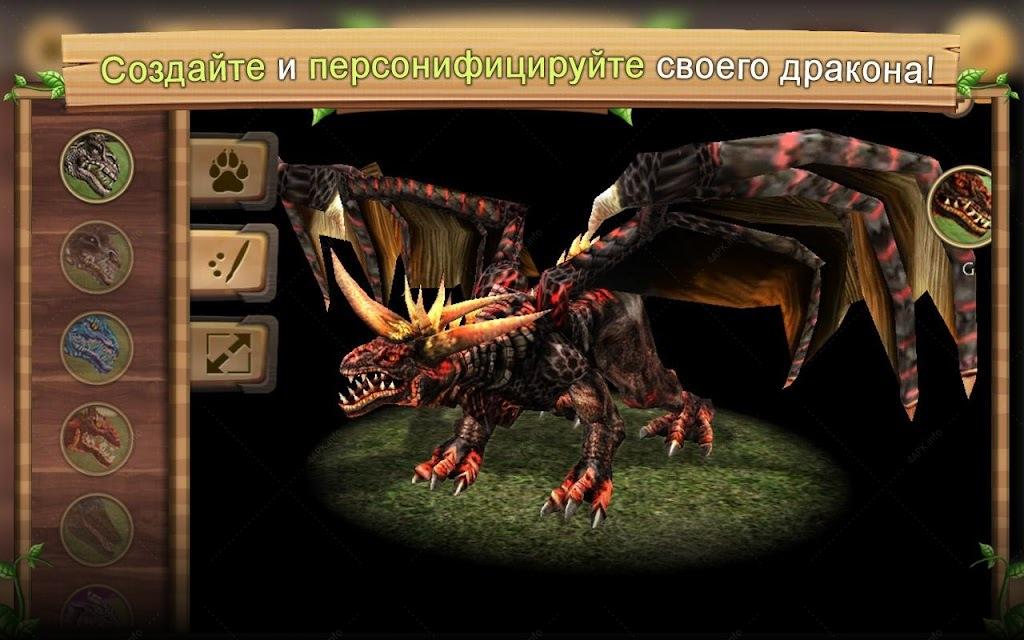 Симулятор Дракона Онлайн screenshot