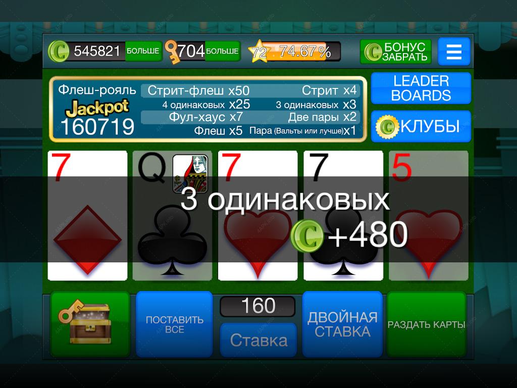 Азартные игры в общественных местах