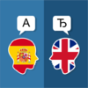 Приложение -  Испанско Английский Переводчик
