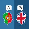 Португальско английский Перево 2.5.2