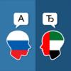 Русско Арабский Переводчик 2.5.2
