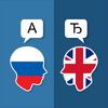 Русско Английский Переводчик 2.5.2
