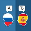 Приложение -  Русско Испанский переводчик