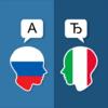 Приложение -  Русско Итальянский Переводчик