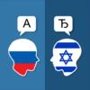 Русско Иврит Переводчик 2.5.2