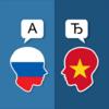 Приложение -  Русско Вьетнамский Переводчик